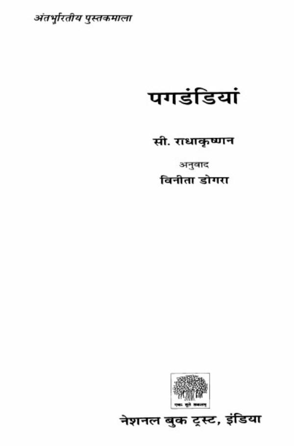 pagdandiyan-c-radhakrishnan-पगडंडियाँ-सी-राधाकृष्णन
