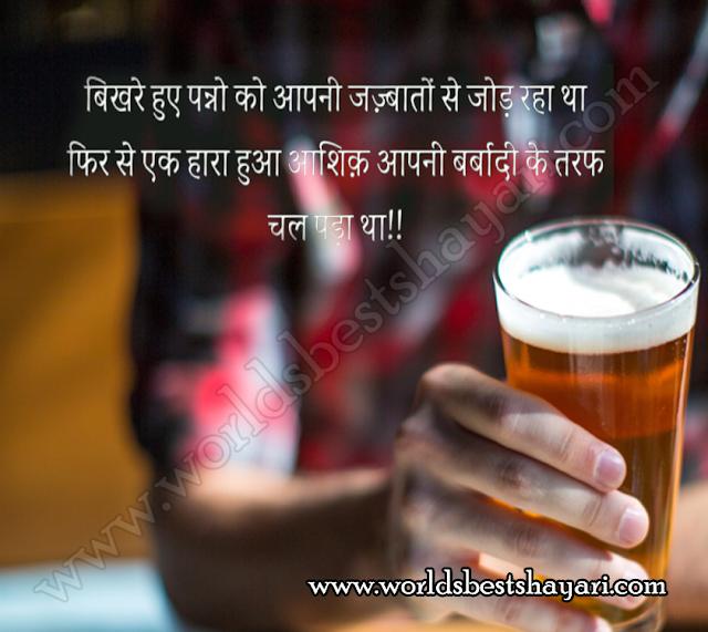 Barbaadi Quotes