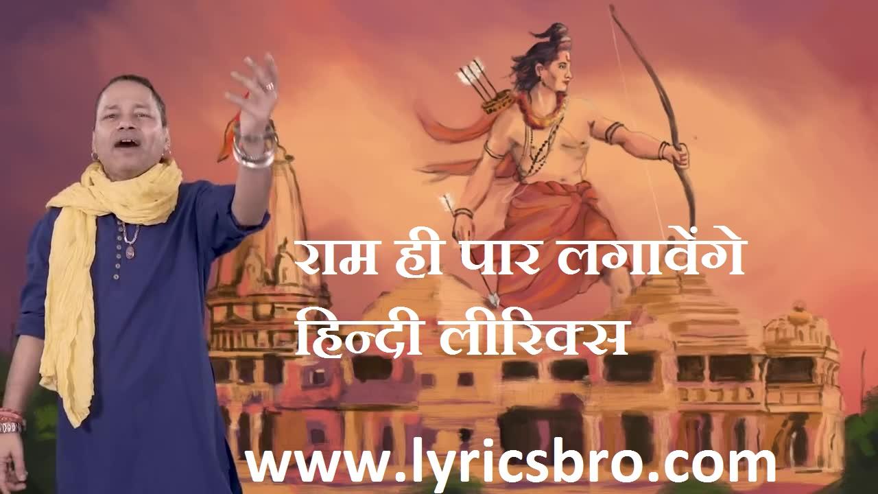 ram-hi-paar-lagavenge-hindi-lyrics, Kailash-Kher, Bhajan