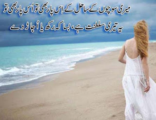 Urdu Shayari For Lover in hindi and urdu