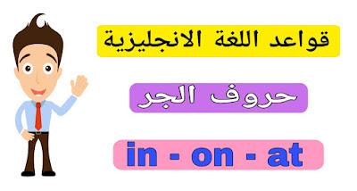 قواعد اللغة الانجليزية شرح حروف الجر في الانجليزية  in - on - at