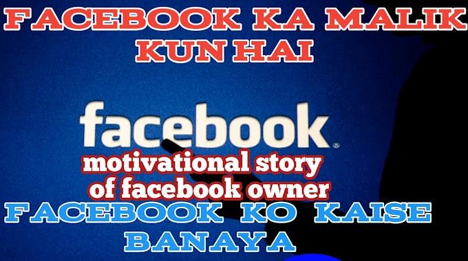 Facebook ka malik kon hai | facebook kab suru hua tha | facebook ko kaise banaya