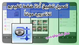 تحميل تطبيق أداة ضغط الفيديو للاندرويد بجودة عالية