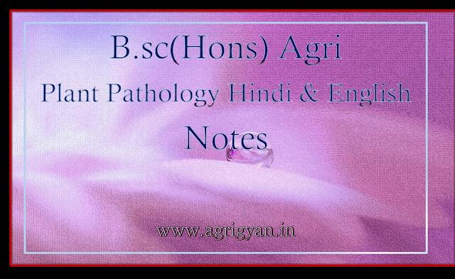 Plant Pathology Hindi & English Photo Notes