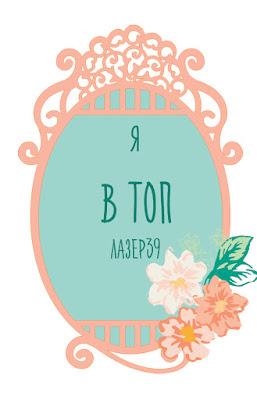 Мое сердце в ТОП-3 !))