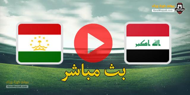 نتيجة مباراة العراق وطاجيكستان اليوم 24 مايو 2021 في مباراة ودية