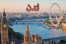 لندن عاصمة المملكة المتحدة London