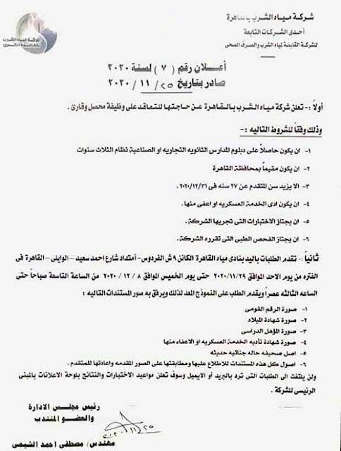 اعلان وظائف شركة مياه الشرب بالقاهرة الكبري تطلب دبلومات والتقديم حتى 8 / 12 / 2020