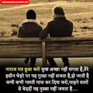 itni bhi kya narazgi shayari image