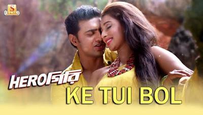 Ke Tui Bol Lyrics কে তুই বল লিরিক্স