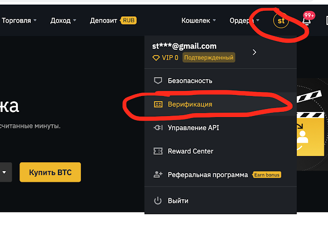 binance-verifikaciya