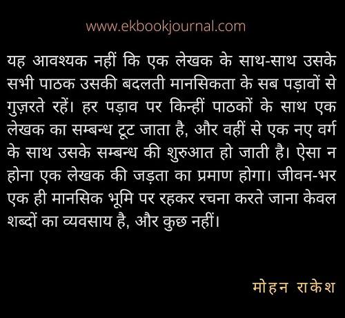 आज का उद्धरण | मोहन राकेश