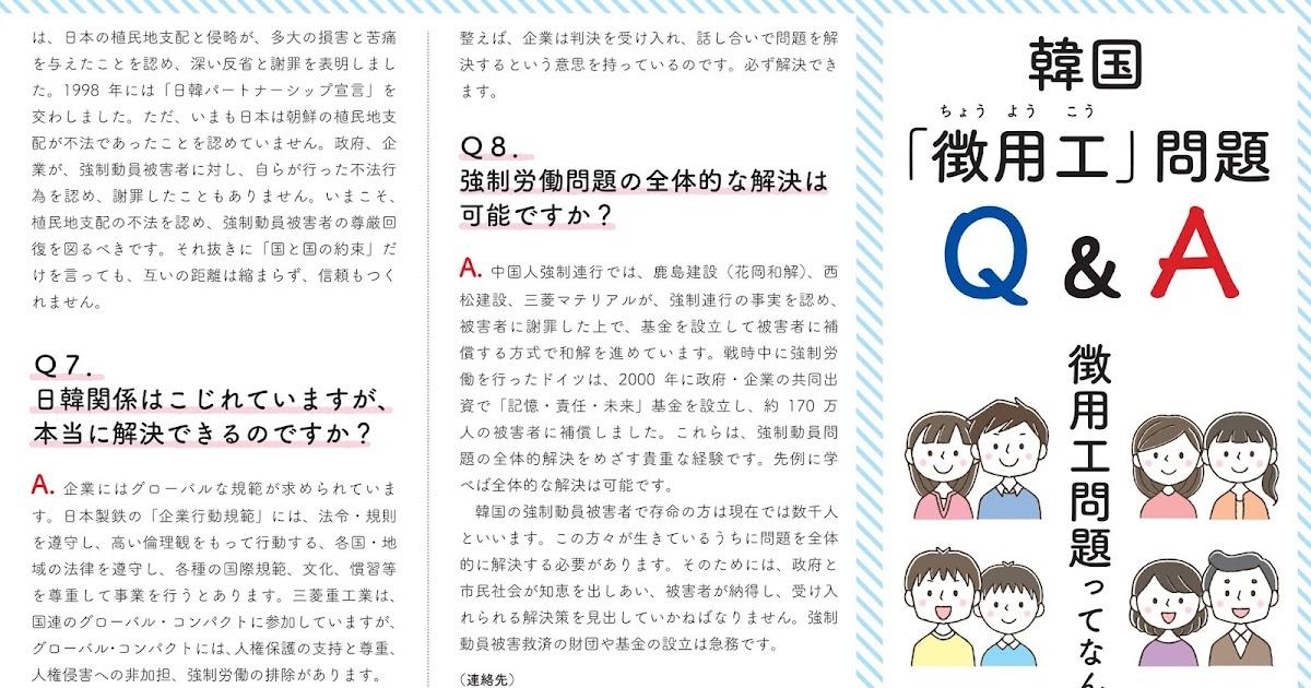 Peace Philosophy Centre: 「徴用工」問題Q&A 広めてください!