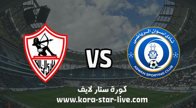 نتيجة مباراة اسوان والزمالك بث مباشر بتاريخ 18-09-2020 الدوري المصري