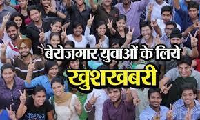 बेरोजगार युवाओं के लिए खुशखबरी: इस विभाग में होने जा रही है 4787 पदों पर भर्ती!