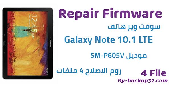 سوفت وير هاتف Galaxy Note 10.1 LTE 2014 موديل SM-P605V روم الاصلاح 4 ملفات تحميل مباشر