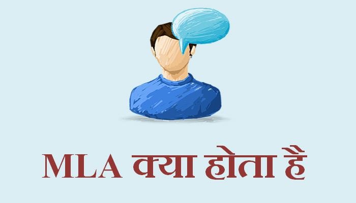 MLA (Full form & meaning) in hindi - एम.एल.ए कौन क्या है?