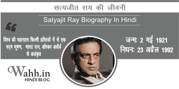 Satyajit-Ray-Biography-In-Hindi