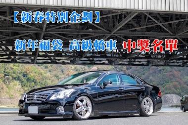 【新春特別企劃】新年福袋 高級轎車 中獎名單