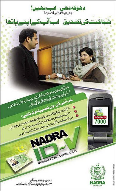 cnic-verification