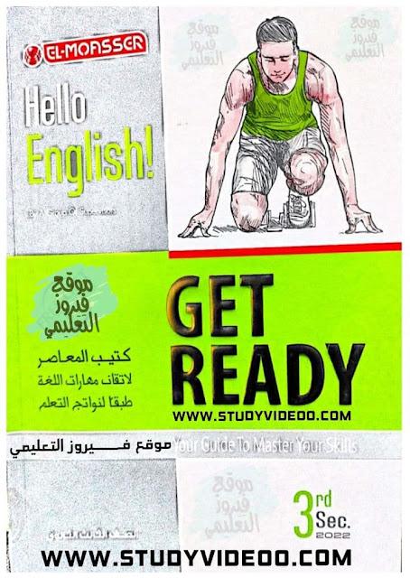 تحميل كتاب المعاصرEL-MOASSER في اللغة الانجليزية جزء المهارت تالتة ثانوي 2022