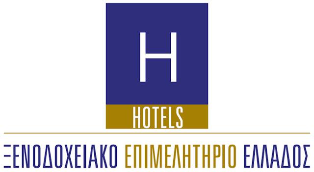 Εκλογές στο Ξενοδοχειακό Επιμελητήριο Ελλάδος - Οι υποψήφιοι για την Πελοπόννησο