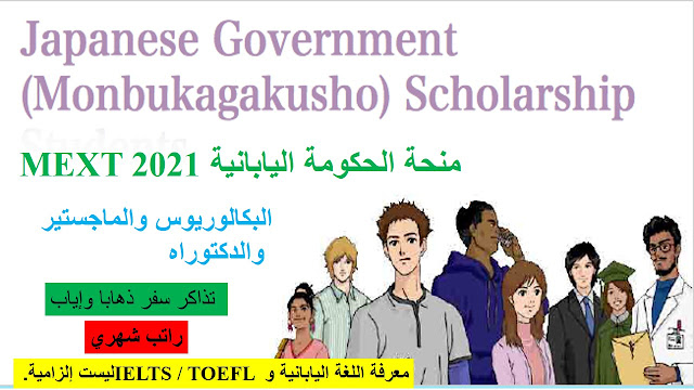منحة الحكومة اليابانية