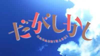 Dagashi Kashi BD Episode 1 – 12 Subtitle Indonesia [Batch]
