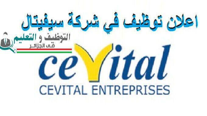 اعلان توظيف بشركة سيفيتال cevital