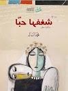 رواية شغفها حبّا محمد السالم