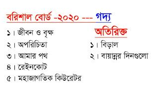 Hsc 2020 Bangla Suggetion And Quation Barishal board  |Hsc Bangla 1st Paper Suggetion 2020
