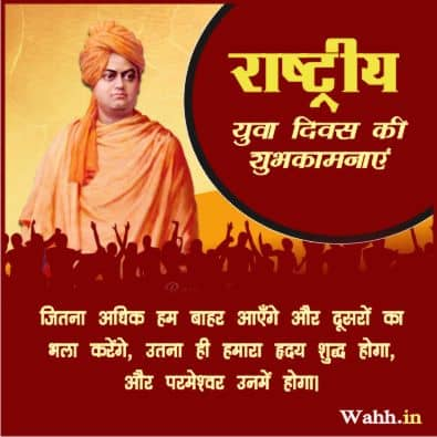 Happy-Swami-Vivekananda-Jayanti-Wishes-English