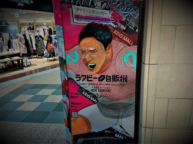 新宿駅 ラグビー自販機
