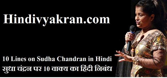 10 Lines on Sudha Chandran in Hindi सुधा चंद्रन पर 10 वाक्य का हिंदी निबंध