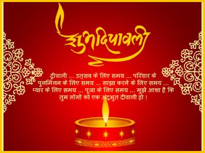 diwali wishes in marathi images
