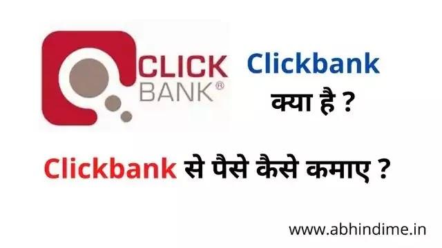 Clickbank se paise kaise kamaye