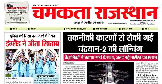 दैनिक चमकता राजस्थान 15 जुलाई 2019 ई-न्यूज़ पेपर
