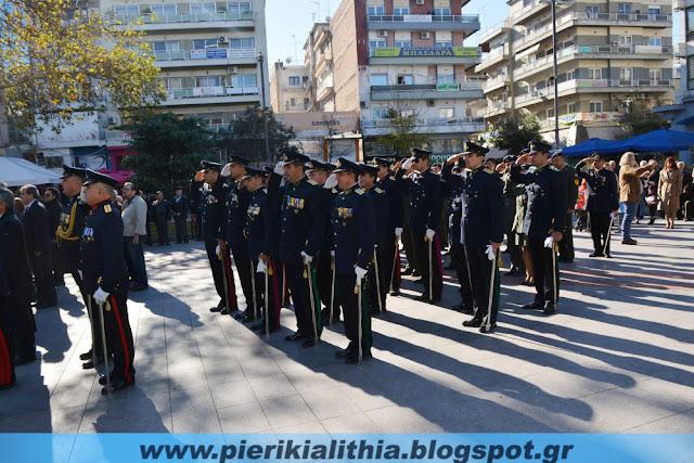 Η κατάθεση στεφάνων στην Κατερίνη για την Ημέρα των Ενόπλων Δυνάμεων. (ΦΩΤΟ)