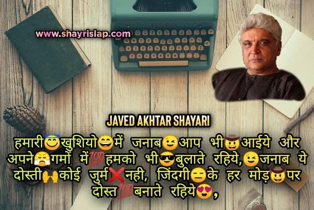 [99+] Best Javed Akhtar Shayari (collection) in Hindi (2021)