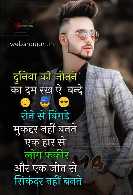 bahigiri ke status hindi pics image download