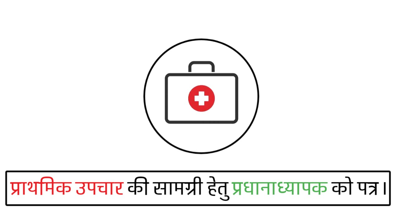 Application Letter For First Aid Box In School : प्राथमिक उपचार की सामग्री हेतु पत्र।