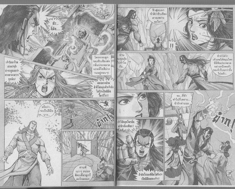 Demi Gods & Semi Devils - หน้า 12