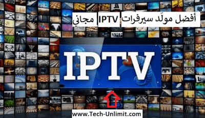 أفضل مولّد سيرفرات  IPTV Free  مجاني