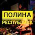 """Зимний концерт Полины Республики в """"Граффити"""""""