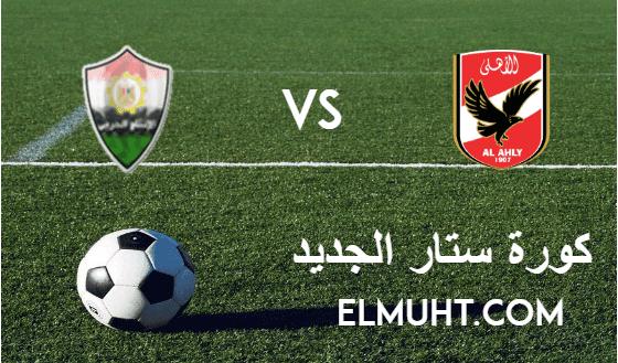مشاهدة مباراة الأهلي والإنتاج الحربي بث مباشر اليوم 12-1-2020 الدوري المصري