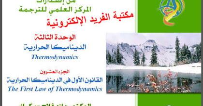 كتاب الرياضيات الجزء الأول بكالوريا سوريا pdf