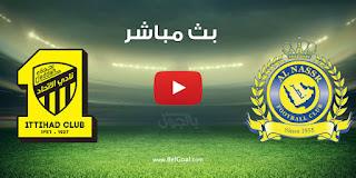 مشاهدة مباراة النصر والإتحاد بث مباشر بتاريخ 18-09-2021 الدوري السعودي