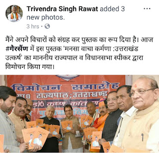 महत्वपूर्ण - त्रिवेंद्र सिंह रावत की पुस्तक का विमोचन