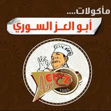 منيو وفروع وأرقام دليفرى مطعم ابو العز السوري 2020