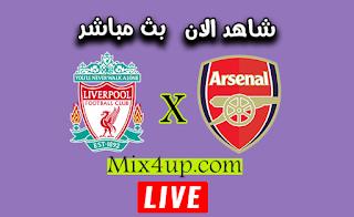 مشاهدة مباراة ليفربول وآرسنال بث مباشر اليوم بتاريخ 29-08-2020 في درع إتحاد كرة القدم الإنجليزي